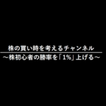 優良株振り返り&発掘LIVE(動画)