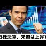 銀行株の決算発表、来週は上昇する(動画)