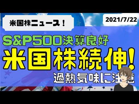 [米国ニュース7月22日]S&P500決算良好!米国株続伸!過熱気味に注意!(動画)