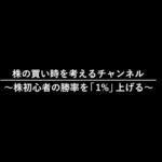 今週のグロース株とバリュー株振り返り(動画)