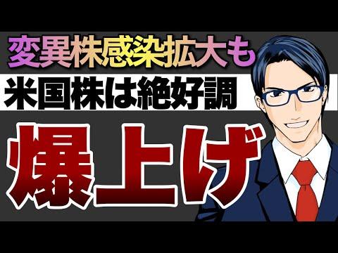 【爆上げ】変異株感染拡大も米国株は絶好調!(動画)