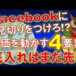 【米国株】底入れはまだ先!?株価の動きの背後にある4要素!Facebookに見切りをつける時が来た!?息をのむ!【ジムクレイマー・Mad Money】(動画)