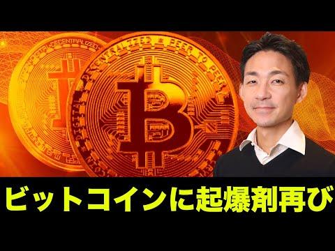 ビットコイン・仮想通貨に起爆剤!4万ドルを上抜けに期待高まる!(動画)