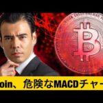 ビットコイン、MACDチャートが危険?(動画)