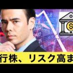 銀行株、リスク高まる(動画)