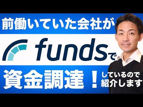 """僕が以前働いていた会社が融資型クラウドファンディング""""Funds""""で資金調達していた!(動画)"""