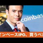 コインベースIPOを買うべきか? 仮想通貨の急上昇!(動画)