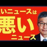 【米国株5/7】今後はハイパーグロース株とディフェンシブ株に注目!(動画)