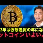 ビットコイン・仮想通貨は2022年に躍動!?いよいよ発射準備か?(動画)