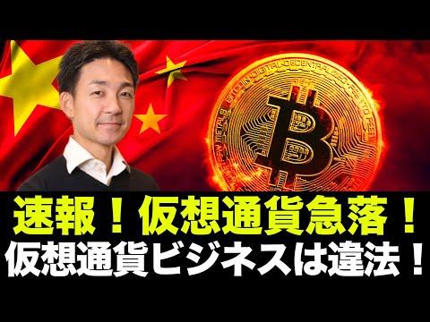 【速報】ビットコイン・仮想通貨急落!中国で仮想通貨ビジネスは違法!(動画)