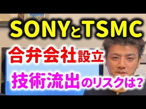 【半導体不足】SONYとTSMCが合弁会社設立!日本の技術の流出になる?(動画)