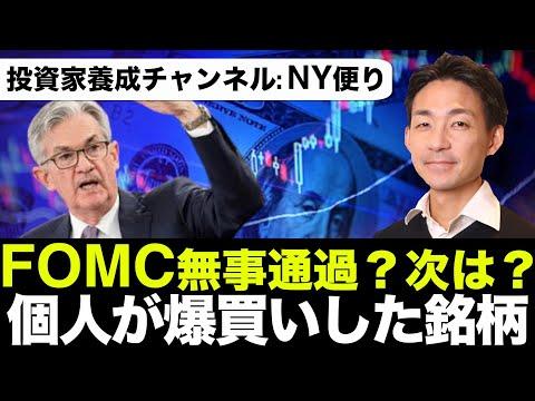 FOMC速報!中国恒大、個人の爆買い銘柄、Facebookの下落!(動画)