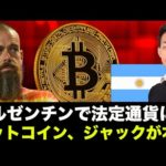 ビットコインにジャックが本気!アルゼンチンで法定通貨に?(動画)