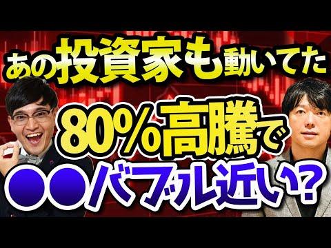 インフレ率80%高騰予測、あの超有名な投資系YouTube井村俊哉氏も動く?(動画)