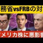 米財務長官とFRBが融資資金を巡り対立、アメリカ株価に悪影響?(動画)