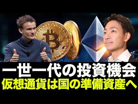 仮想通貨は一世一代の投資機会。ビットコインは国の準備資産へ!(動画)