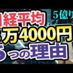 日本株強い!日経平均3万4000円も想定シナリオとしてありえる、と考える理由(動画)