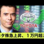 トヨタ株が急上昇、1万円超えるか?(動画)