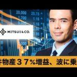 三井物産37%増益、コモディティサイクルの波に乗れ!(動画)