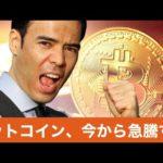 ビットコイン、今から急騰する!(動画)