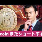 ビットコイン、まだショート維持するか?(動画)