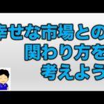 【米国株】幸せな市場との関わり方(動画)