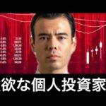 """【強欲な個人投資家】""""Day trading"""" がグーグル検索で爆増!(動画)"""