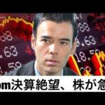Zoomズーム株価が急落、決算絶望で売るチャンス?(動画)