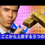 ゴールド、ここから上昇する5つの理由?(動画)