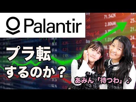 パランティア株はプラ転なるか?(PLTR)(動画)