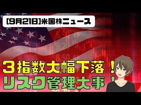 [米国ニュース9月21日]3指数大幅下落!リスク管理大事な局面です(動画)