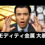 コモディティ金属大暴落 ロング・ショートポジションの分析(動画)