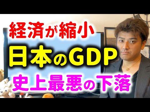 【ヤバイ】リーマンショック越えの経済縮小。日本のGDPが最大のマイナス(動画)