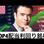 アメリカ高配当利回り株トップ4(動画)