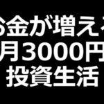 月3000円から始める投資生活!30年で300万円になる(動画)