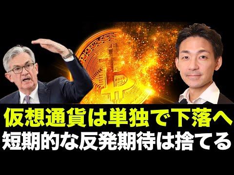 ビットコイン・仮想通貨に短期的な期待は捨てる。しばらくは厳しい環境が続く。(動画)