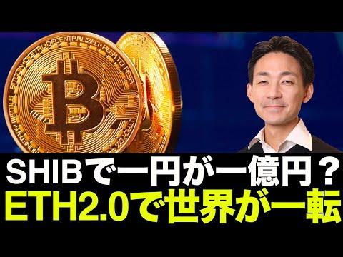 SHIBが止まらない!ビットコイン先物上限撤廃に期待!ETH2.0で来年はイーサリアム加熱か?(動画)