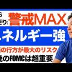 【米国株 6/16】警戒感MAX! FOMCに世界が注目!(動画)
