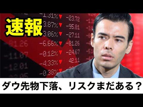 【速報】NYダウ先物下落、リスクまだある?(動画)