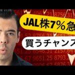 JAL株価が昨日は暴騰、今日は急落!公募増資は買うチャンス?(動画)