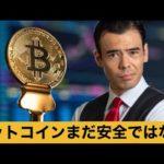 ビットコイン10%反発、まだ安全ではないと思う理由(動画)