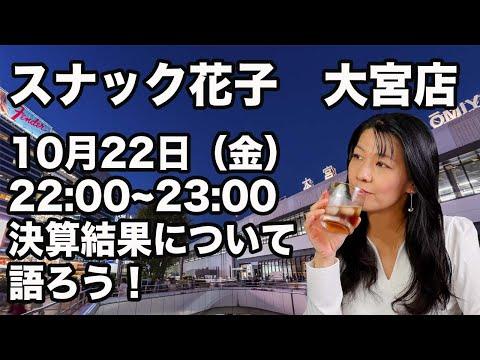 スナック花子(大宮店)米国株決算結果について語ろう!10/22 (金) 22:00~23:00(動画)