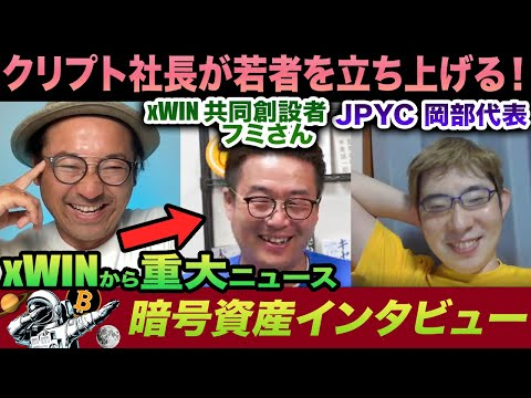 【xWIN重大発表🚀🌙】若者必見!日本を代表するクリプト起業家に『次世代』を立ち上げる重要さを語ってもらいました!現代社会の問題点、解決策、日本の将来、キャリア形成で必要な事などなど(動画)