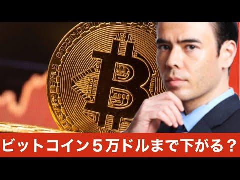 ビットコイン5万ドルまで下がる、イーサリアムも危険!(動画)