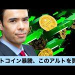 ビットコイン暴騰、「この」アルトコインを買う時だ!(動画)