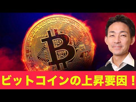 ビットコイン・仮想通貨の上昇要因はこれだ!(動画)