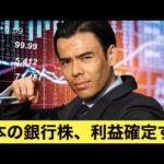 日本の銀行株、利益確定する![Update](動画)