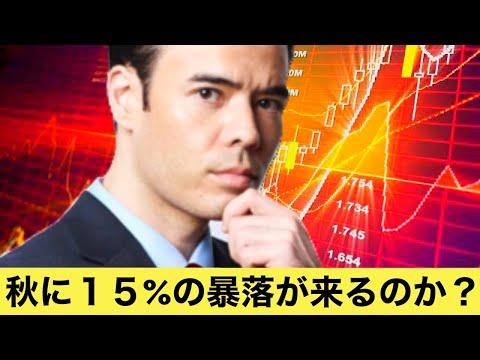 株式相場、秋に15%の暴落が来るのか?(動画)