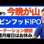 【米国株 7/2】ロビンフッドが遂にIPO!今晩遂に雇用統計!(動画)
