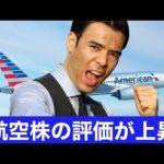 ドイツ銀行、航空株の評価をアップグレード! 波に乗ろう!(動画)